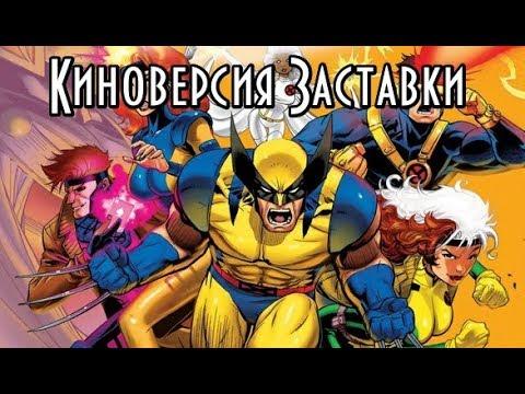 Люди-Икс 1992   Киноверсия Заставки   The X-Men The Animated Series: Cinematic Epic Version