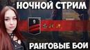 🌟 РАНГОВЫЕ БОИ РАНДОМ 🌟 ВТОРОЙ ДИВИЗИОН 🌟Девушка в танке 🌟ВЗВОДЫ СО ЗРИТЕЛЯМИ