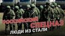 """Люди из стали: Русский спецназ, спецназ ГРУ, спецназ ФСБ, отряд """"Альфа"""""""