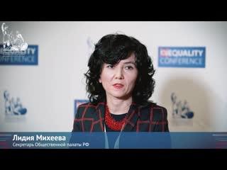 Лидия Михеева на итоговом пленарном заседании Общественной палаты РФ