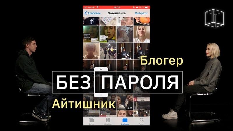 Знакомство Айтишник Блогер Без пароля КУБ