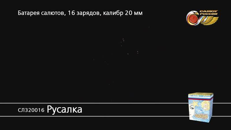 СЛ320016 Русалка Батарея салютов 16 залпов высотой до 20 м, калибром 0,8 дюйма