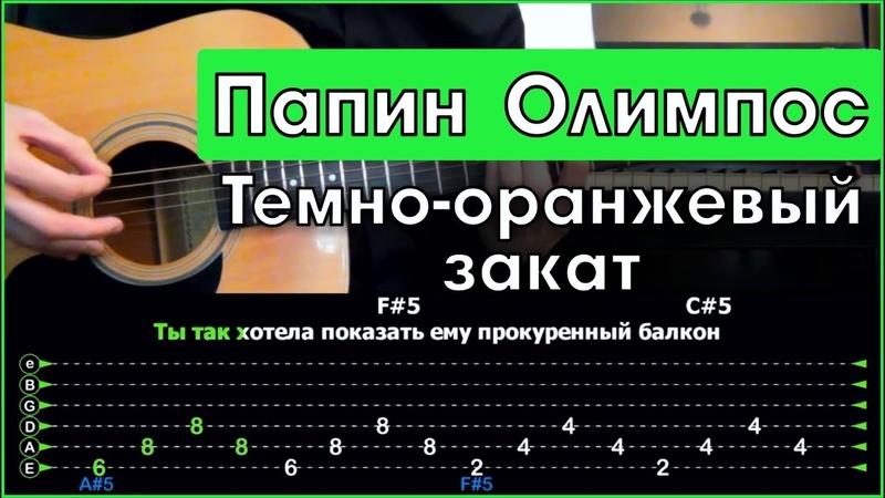 Папин Олимпос Темно оранжевый закат Разбор песни на гитаре Табы аккорды и бой
