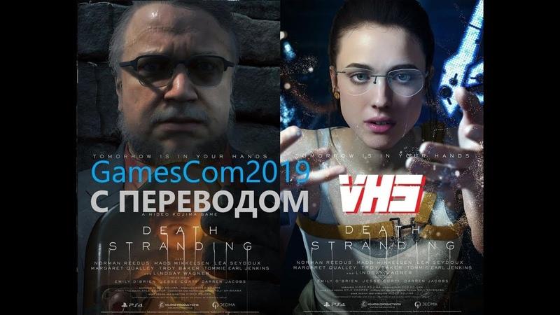Mama и Deadman с переводом GamesCom2019 DeathStranding