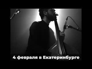 Трио Петроса Клампаниса в Екатеринбурге 4 февраля 2020