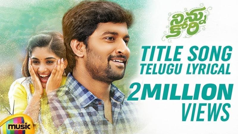 Ninnu Kori Title Song Telugu Lyrical | Nani | Nivetha Thomas | Aadhi Pinisetty | Mango Music