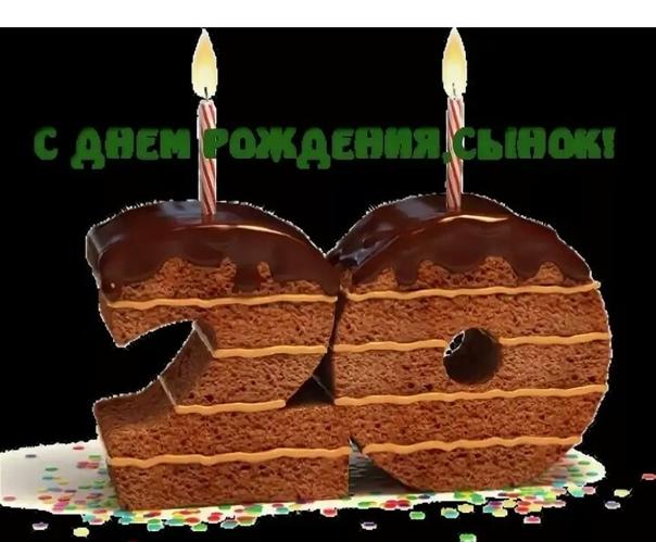 Поздравления с днем рождения от родителей сыну на 20 лет