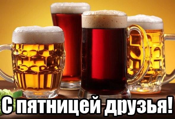 Пиво и пятница позитивная картинка