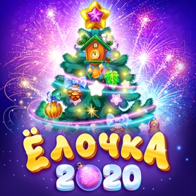 Ёлочка 2020