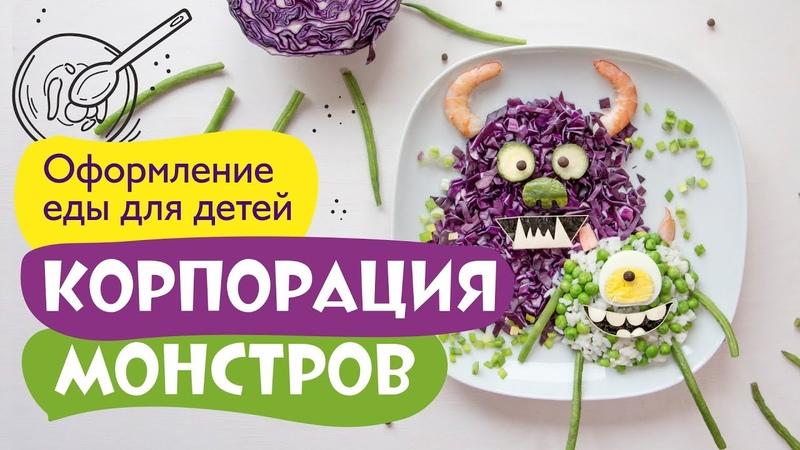 Оформляем обед для ребенка. Персонажи мультфильмов. Корпорация монстров.