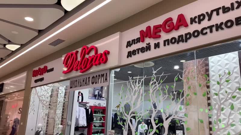 Магазин Deloras, ТРЦ Боше