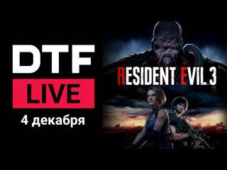 DTF LIVE: Resident Evil 3 Remake, Halo: Reach и PlayStation Awards 2019