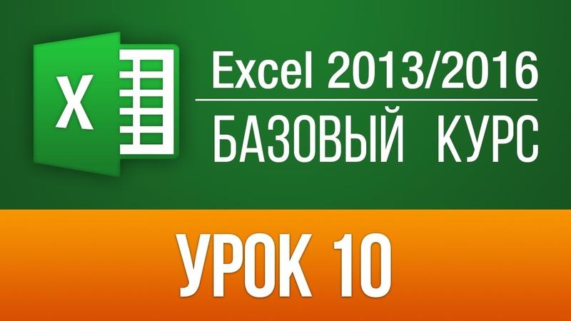 Ввод текста числа и даты Бесплатный обучающий курс Excel 2013 2016 Урок 10