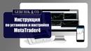 🏮 Инструкция по установке и настройке MetaTrader4