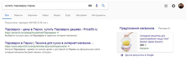 Всё про Google Merchant Center и торговые кампании Google: практическое руководство, изображение №21