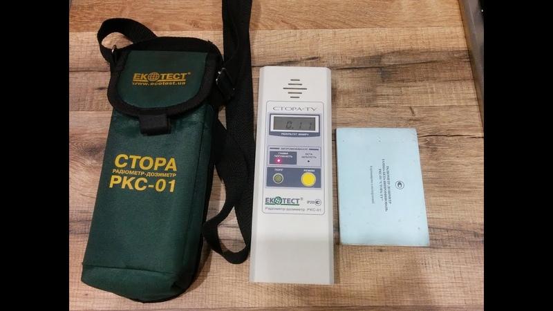 Радиометр дозиметр СТОРА ТУ 4 счетчика Гейгера зав №0806418 Dosimeter radiometer STORA TU ☢