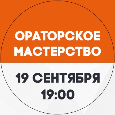 Афиша Пробное занятие по ОРАТОРСКОМУ МАСТЕРСТВУ 19.09
