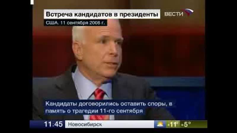 ДЖОН МАККЕЙН ЗАХРЮКАЛ
