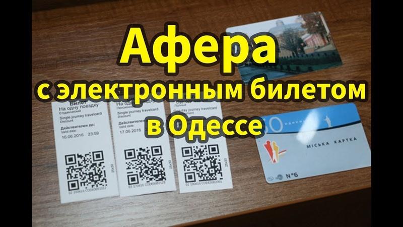 Афера с электронным билетом в Одессе