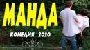 РЖАЧНЫЙ КОМЕДИЙНЫЙ ФИЛЬМ 2020 МАНДА Русские комедии 2020 новинки HD 1080P А вы уже подписаны на нашу группу Не забудь подписаться чтоб не пропустить интересное видео ❤❤❤ svk/taksi88173325111 ❤❤❤