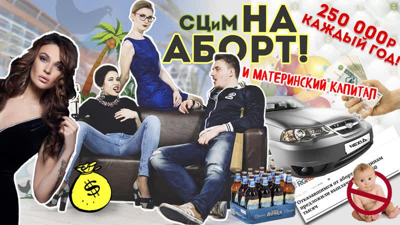 Материнский Капитал Водонаева 250К за аборты