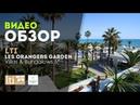 Видеообзор отеля Lti Les Orangers Garden Villas Bungalows 5* Хаммамет Тунис 2019