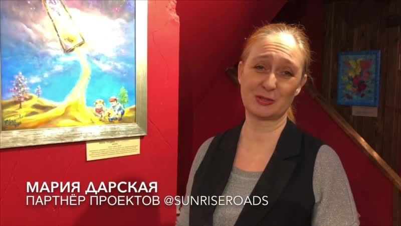 Отзыв от партнера Марии Дарской