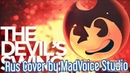 SFM The Devil Swing Rus Cover by MadVoice