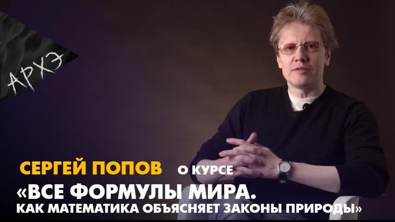 Сергей Попов Курс Все формулы мира Как математика объясняет законы природы