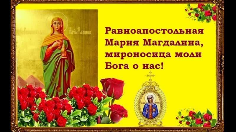 «МАРИЯ МАГДАЛИНА »Док. сериал «Апостолы». Фильм 5-й.