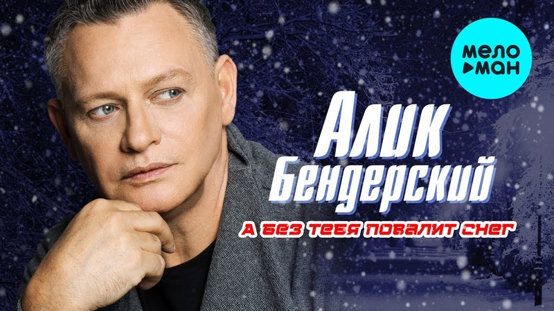 Алик Бендерский А без тебя повалит снег Single 2020