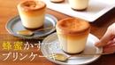 蜂蜜かすてらプリンケーキ Custard pudding cake|komugikodaisuki