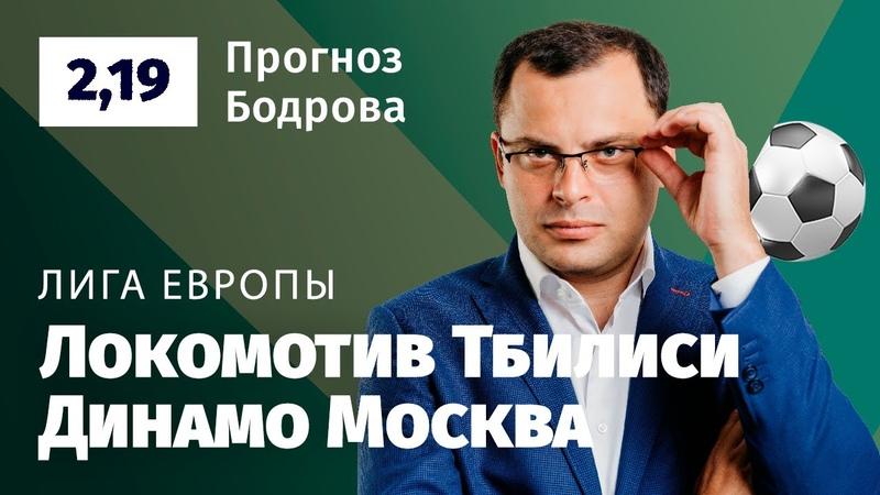 Локомотив Тбилиси Динамо Москва Прогноз Бодрова