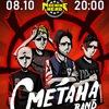 8.10 | СМЕТАНА band | Саратов | Machine Head