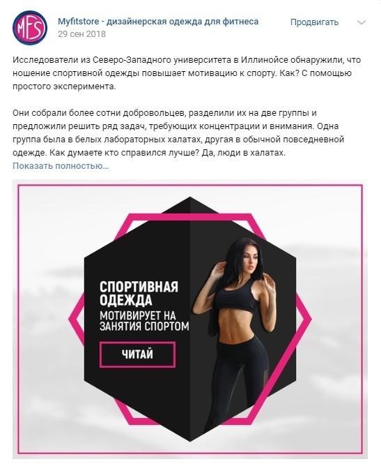 Кейс: 3122 заявки для бренда спортивной одежды. (ВКонтакте и Инстаграм), изображение №11