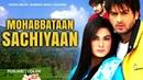 MOHABBATAN SACHIYAN Punjabi Veena Malik Babrak Shah Irfan Khoosat BVC PAKISTANI