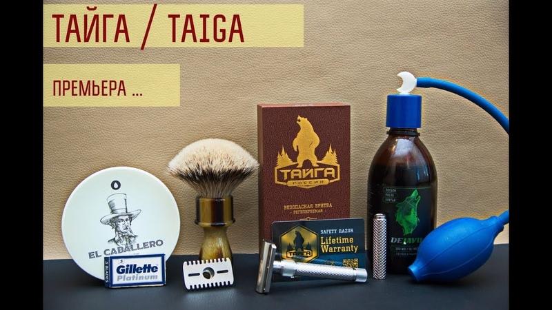 468 регулируемая безопасная бритва Тайга Maseto shaving brush EL CABALLERO homelike бритьё