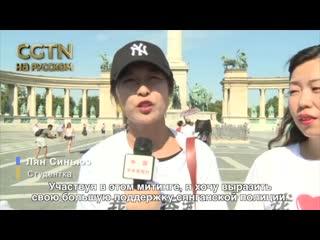 Почти сто китайских эмигрантов и студентов провели мирный митинг в столице Венгрии