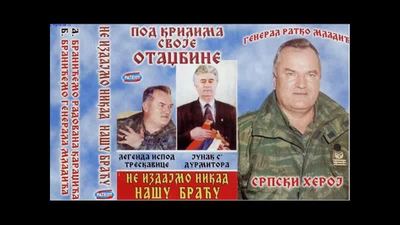 Patriotske Pjesme Generalu Srpske Republike