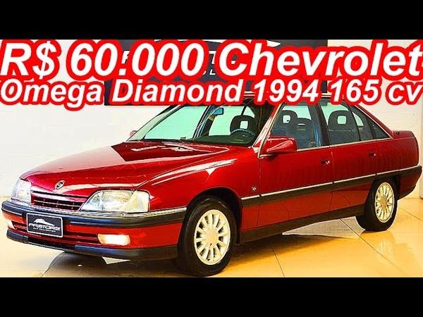 PASTORE R$ 60.000 Chevrolet Omega 3.0i Diamond 1994 aro 15 165 cv 23,5 mkgf 220 kmh 0-100 kmh 9,5 s