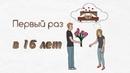 ПЕРВЫЙ РАЗ в 16 лет - Анимация