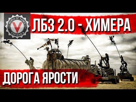 ЛБЗ 2.0 - Операция Химера. Путь Вспышки №5