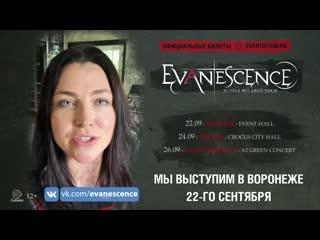 Эми ли приглашает на концерты evanescence в россии!