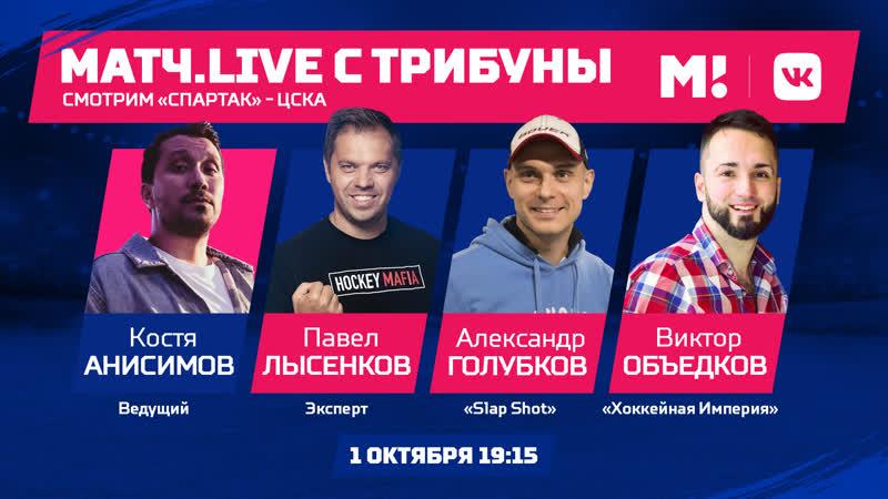 Матч LIVE Смотрим Cпартак ЦСКА вместе с блогерами и экспертами ведущий Костя Анисимов