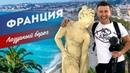 Миллионеры и нищеброды Монако Монте Карло и Лазурного берега Франции
