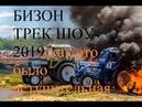 Бизон Трек Шоу-2019ВСТУПИТЕЛЬНАЯ ПЕРВАЯ ЧАСТЬ