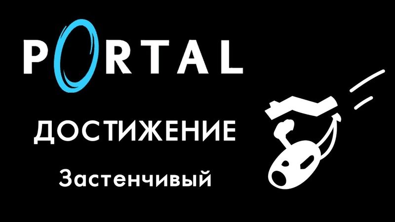 Portal Местоположение всех камер слежения Достижение Застенчивый