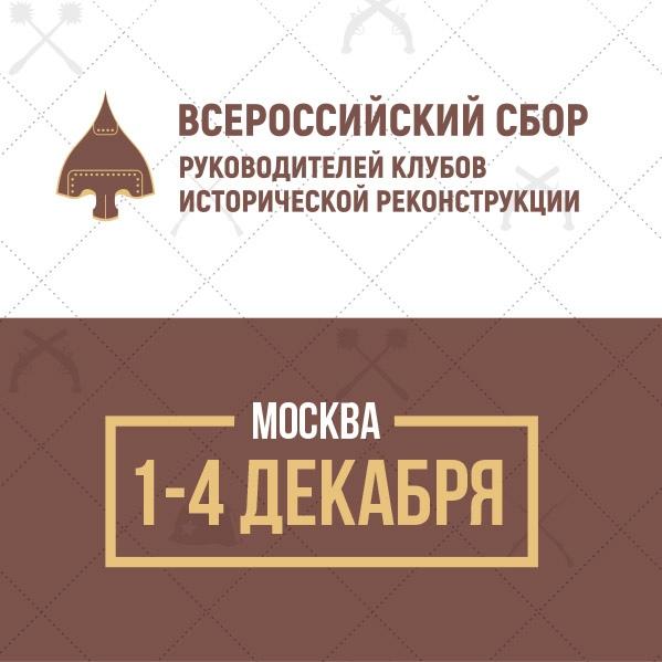 Афиша Москва Всероссийский сбор реконструкторов