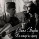 Витя Баркас - На гитаре по бренчу