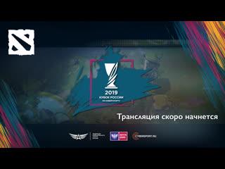 Dota 2 | кубок россии по киберспорту 2019 | онлайн-отборочные #5